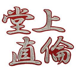 ■送料無料■<strong>堂上直倫</strong> ネーム (行銀/赤) 刺繍 ワッペン ■中日ドラゴンズ■応援■ユニフォーム■