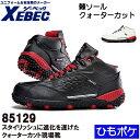 【ジーベック・安全・作業靴】85129・セフティシューズ