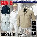 作業服・長袖ブルゾンWA214014L〜5L