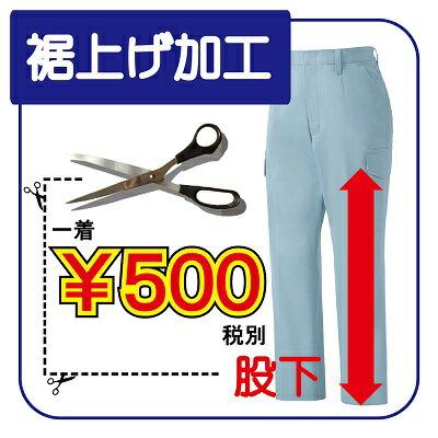 ズボンの裾上げ加工