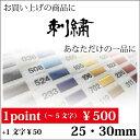 【刺繍】25mm・30mm