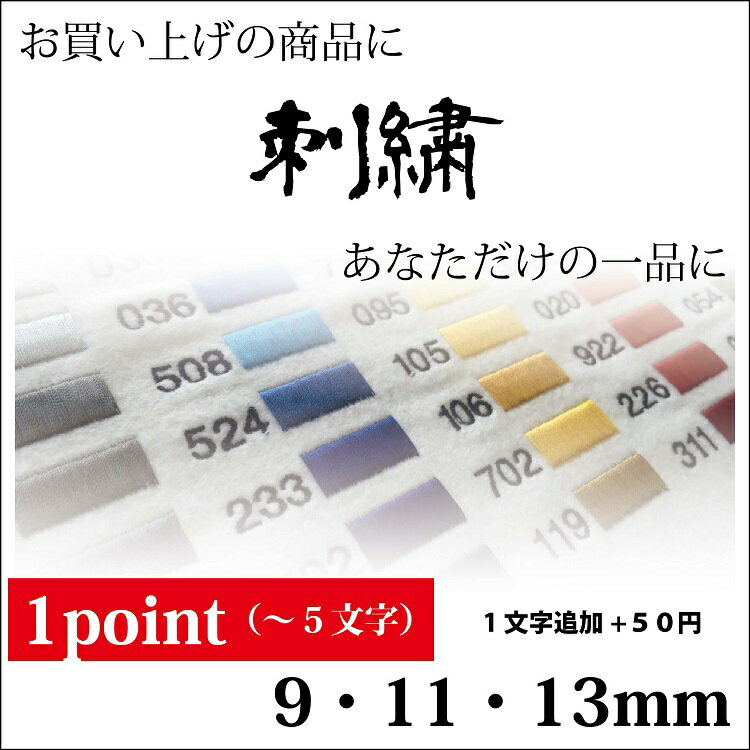 サービス【刺繍】9mm・11mm・13mm