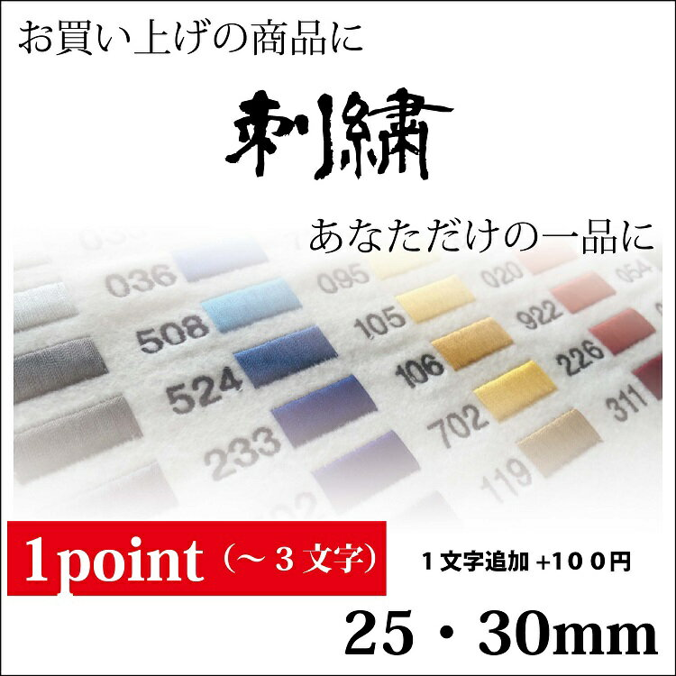 サービス【刺繍】25mm・30mm