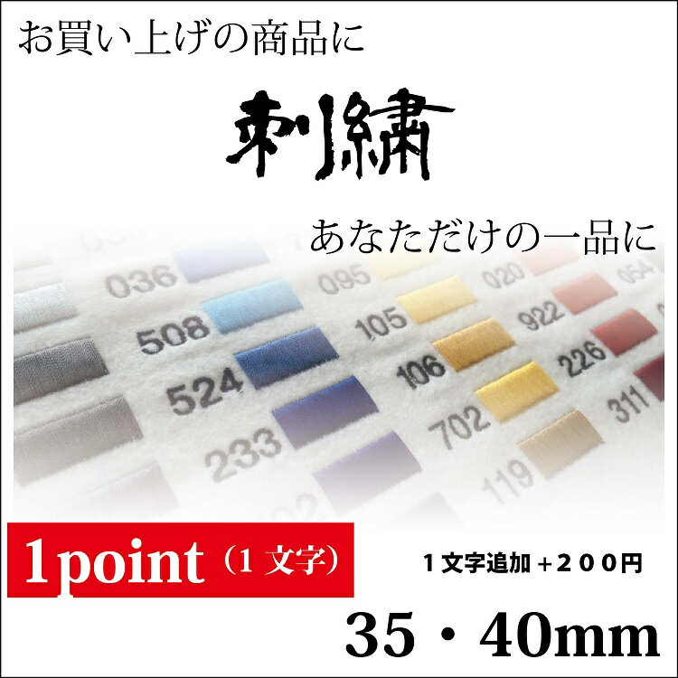 サービス【刺繍】35mm・40mm