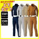 【BURTLE/バートル】5501 作業服ジャケット&5509 レディースカーゴパンツ 女性用 上下セット SS / S / M / L /...