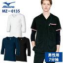 【unite×ミズノ】MZ-0135 7分袖 メンズアンダーウェア