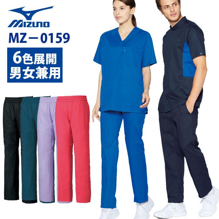 【unite×ミズノ】MZ-0159 スクラブ イージーパンツ 男女兼用 白衣 医療用 新作 白衣 医療用 SS S M L LL 3L 4L 5L 大きいサイズ 人気