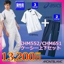 【asics/アシックス】 CHM552/CHM651 アシックス メンズ ケーシー上下セット 男性用 医療 白衣 S M L LL 3L 大きいサイズ 医療ウェア ジャケット パンツ