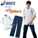 【asics/アシックス】 CHM552/CHM651 アシックス メンズ ケーシー上下セット 男性用 医療 白衣 S M L LL 3L 大きいサイズ 医療ウェア ..