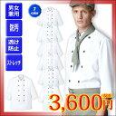 【チトセ】AS7804 コックシャツ(七分袖) 男女兼用 SS S M L LL 3L 4L 男性用...