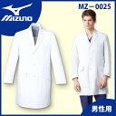 【unite×ミズノ】MZ-0025 メンズドクターコート 白衣 医療用 S M L LL 3L 大きいサイズ 男性用 ドクターコート 医療 ユニフォーム mz0025