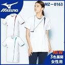 【unite×ミズノ】MZ-0163 レディスジャケット 女性用