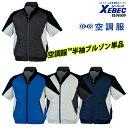 ショッピング熱中症 【XEBEC/ジーベック】XE98009 半袖 空調服TM ポリエステル100% 暑さ対策 熱中症予防