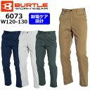 ショッピングAll 【BURTLE/バートル】6073 作業服 オールシーズン 作業ズボン スラックス パンツ ウエスト120〜130cm