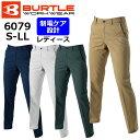 【BURTLE/バートル】6079 作業服 オールシーズン レディース 作業ズボン パンツ SS S M L LLサイズ