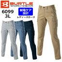 【BURTLE/バートル】6099 作業服 オールシーズン 作業ズボン レディースカーゴパンツ 3Lサイズ