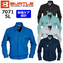 【BURTLE/バートル】7071 作業服 オールシーズン 長袖ジャケット ブルゾン 5Lサイズ
