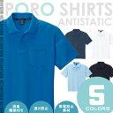 ショッピング帯 ポロシャツ 制電 半袖ポロシャツ メンズ ポロシャツ レディース ポロシャツ 男女兼用 消臭 透け防止 帯電防止 SS-5L 6010 ジーベック XEBEC