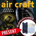 【作業服】エアークラフトブルゾン バッテリーファンセット AC1001SET クールベストプレゼント バートル 空調服 送料無料