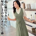 【事務服】ラップドレス WP759 ハネクトーン早川