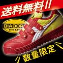 【安全靴】ディアドラ安全靴スニーカー THRUSH スラッシュ 数量限定 DIADORA