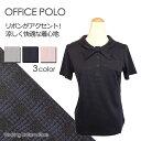 【エントリーでポイント5倍】事務服 半袖 ポロシャツ S-3...