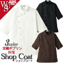 厨房衣料コックシャツ ET-1301 ET-1302 ET-1303 交織ポプリン サンペックスイスト