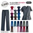 医療スクラブ白衣セット 男女兼用スクラブ Z1004/3ポケットシャツ Z1027クラシックパ