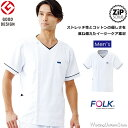 医療白衣 男性用ジップスクラブ白衣 1016EW エーデルワイス フォークFOLK