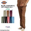 医療白衣 ディッキーズカーゴパンツ 5017SC パルパー制電トロ フォークFOLK