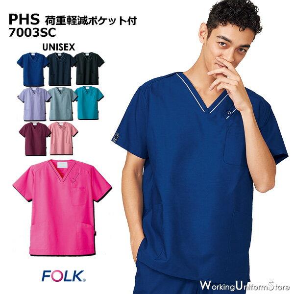 医療カラー白衣 男女兼用 スクラブ白衣 7003SC スクラブポプリン フォークFOLK