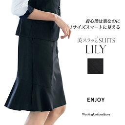 事務服マーメイドラインスカート EAS-521 ディープシャドーストライプ エンジョイenjoy