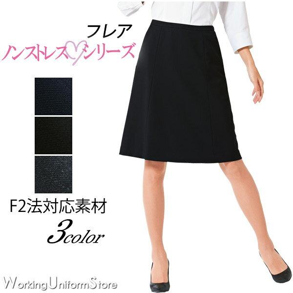 事務服 フレアスカート EAS653 ネオソフトギャバ エンジョイ