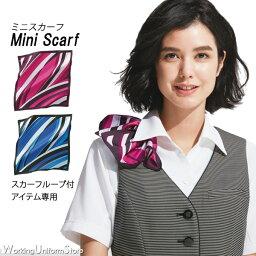 事務服ミニスカーフ EAZ-603 エンジョイenjoy カーシーカシマ