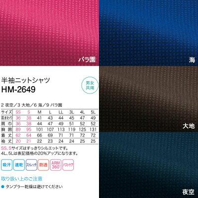 ����˥ե�����/�˽�����/Ⱦµ�˥åȥ����/HM-2649/��åե�ȥꥳ�å�/�ϡ��ȥ����