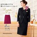 【コンシェルジュ マネージャー】制服 Aラインスカート 9851 ラッセルニット カウンタ