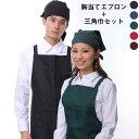 【あす楽】【メール便送料無料】胸当てエプロン 三角巾 セット...