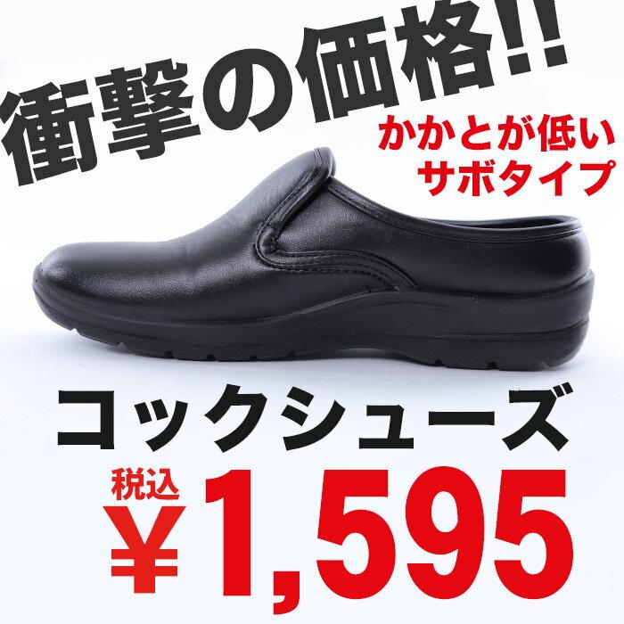 サボ コックシューズ かかとが低い シューズ 黒...の商品画像