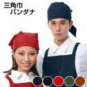 三角巾 シワに強い ポリエステル100% 選べる5色 あす楽...