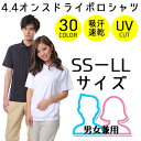 ドライポロシャツ 男女兼用 吸汗速乾 UVカット 紫外線