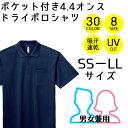 ポケット付き ドライポロシャツ 男女兼用 吸汗速乾 UVカット 紫外線対策 ポロシャツ