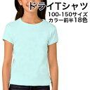 ドライメッシュTシャツ 吸汗 速乾 Tシャツ キッズ ティーシャツ カラー 無地 カラー ベーシック 刺繍 プリント 対応 120 130 140 150 楽天カード分割 02P03Dec16