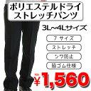 ポリエステルパンツ 3L〜4Lサイズ【00823-PP】【ブラック/005】AIMY RCP】【領収書 発行 可能】 楽天カード分割 02P03Dec16
