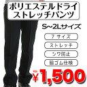ポリエステルパンツ S〜2Lサイズ【00823-PP】【ブラック/005】AIMY RCP】【領収書 発行 可能】 楽天カード分割 02P03Dec16