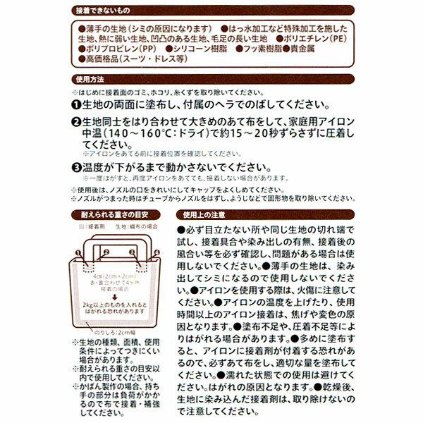 ワッペン・名札 手芸用ボンド 入園・入学準備・...の紹介画像3