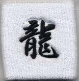 刺繍入りリストバンド〔龍〕 白 メンズ/レディース(ユニセックス)男女兼用【8個までメール便OK】