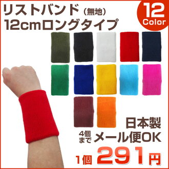 Wristband 12 cm long made in Japan (white) men's and ladies ' ( unisex ) unisex