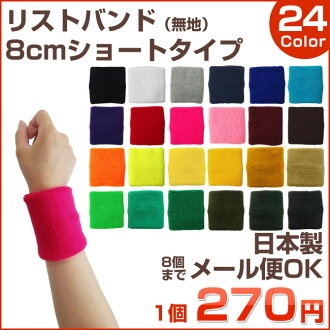 8 Cm wrist band type made in Japan (white) men's and ladies ' ( unisex ) unisex