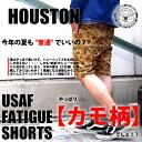 『HOUSTON/ヒューストン』 1462w USAF FATIGUE SHORTS/ USAFファティーグショーツ -全1色- 「コットン100%」「アメカジ」「短パン」「カジュアル」「ハーフパンツ」「フロッグスキン」「カモ」「空軍」「WW2」【チケット対象】[1462w]
