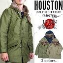 【国産】ミリタリーコート 2014新作『HOUSTON/ヒューストン』 50276 B-9 FLIGHT COAT/B-9フライトコート-全3色- 「アメカジ」...